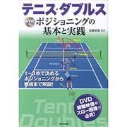 テニス・ダブルス―ポジショニングの基本と実践 [単行本]