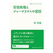 安倍政権とジャーナリズムの覚悟(岩波ブックレット) [全集叢書]
