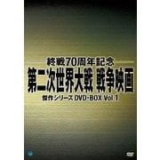 第二次世界大戦 戦争映画傑作シリーズ DVD-BOX Vol.1