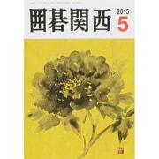 囲碁関西 2015年 05月号 [雑誌]