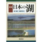 図説 日本の湖 [単行本]