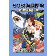 SOS!海底探険―マジック・ツリーハウス〈5〉 [単行本]