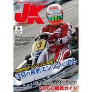 ジャパンカート 2015年5月号 [単行本]