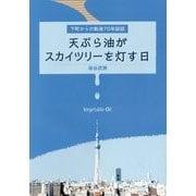 天ぷら油がスカイツリーを灯す日―下町からの戦後70年談話 [単行本]