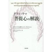 ダライ・ラマ『菩提心の解説』 [単行本]