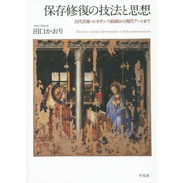 保存修復の技法と思想―古代芸術・ルネサンス絵画から現代アートまで [単行本]