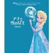 アナと雪の女王(ディズニー名作ムービーコレクション〈1〉) [絵本]