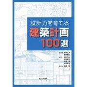 設計力を育てる建築計画100選 [単行本]