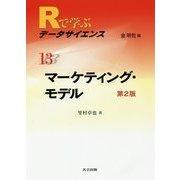 マーケティング・モデル 第2版 (Rで学ぶデータサイエンス〈13〉) [全集叢書]