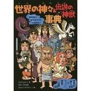 世界の神々&伝説の神獣事典 [単行本]