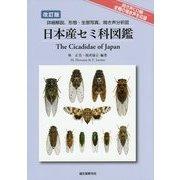 日本産セミ科図鑑 改訂版-詳細解説、形態・生態写真、鳴き声分析図 [図鑑]