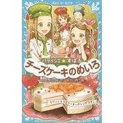 パティシエ☆すばるチーズケーキのめいろ(講談社青い鳥文庫 256-13) [新書]