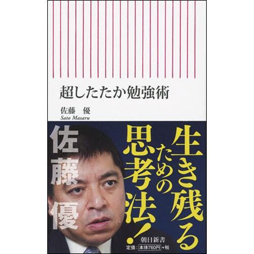 超したたか勉強術(朝日新書 510) [新書]