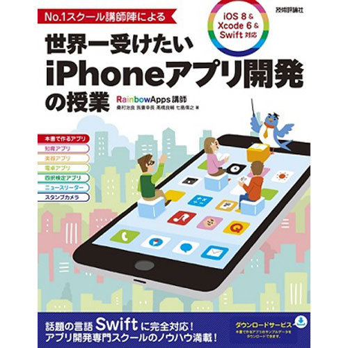 No.1スクール講師陣による世界一受けたいiPhoneアプリ開発の授業-iOS8&Xcode6&Swift対応 [単行本]
