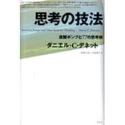 思考の技法-直観ポンプと77の思考術 [単行本]