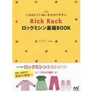 Rick Rackロックミシン基礎BOOK 決定版-いちばんていねい&わかりやすい [単行本]