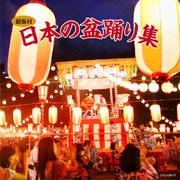 総振付 日本の盆踊り集