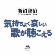 新沼謙治デビュー40周年記念アルバム 気持ちよく哀しい歌が聴こえる