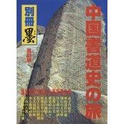 中国書道史の旅―書の故里を訪ねて [単行本]