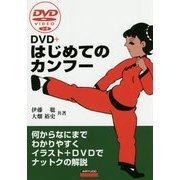 DVD+はじめてのカンフー [単行本]
