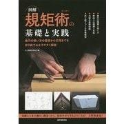 図解規矩術の基礎と実践-曲尺の使い方の基礎から応用までを折り紙でわかりやすく解説 [単行本]