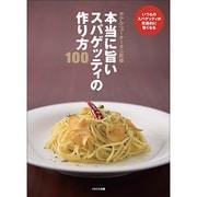 本当に旨いスパゲッティの作り方100―いつものスパゲッティが究極的に旨くなる [単行本]