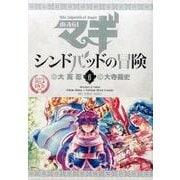 マギ シンドバッドの冒険 6 オリジナルアニメDVD付き特別版(裏少年サンデーコミックス)