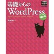 基礎からのWordPress―Building a Website with WordPress 2nd Edition 改訂版 (BASIC LESSON For Web Engineers) [単行本]