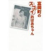 富岡町のスゴイおばあちゃん [単行本]