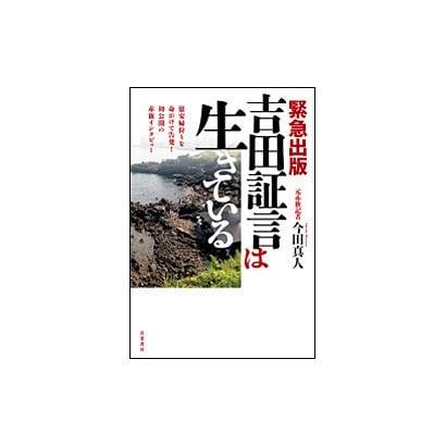 緊急出版・吉田証言は生きている-慰安婦狩りを命がけで告発!初公開の赤旗インタビュー [単行本]