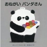 おねがいパンダさん(絵本の部屋) [絵本]