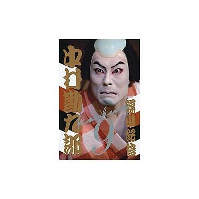 六代目中村勘九郎写真集 [単行本]