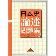 日本史論述問題集 第2版 [単行本]