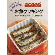 ラクチン!お魚クッキング-はじめての人でも驚くほど簡単にできる! おなじみの魚で、手早くつくる絶品の味 [単行本]