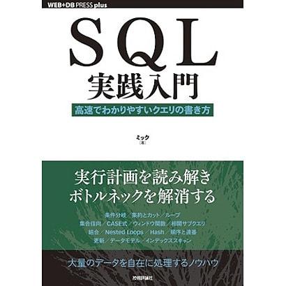 SQL実践入門-高速でわかりやすいクエリの書き方(WEB+DB PRESSプラスシリーズ) [単行本]