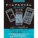 ゲームアルゴリズムコレクションfor iOS-iOS8/XCode6対応 [単行本]