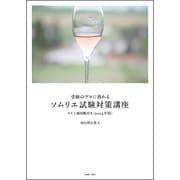 受験のプロに教わるソムリエ試験対策講座―ワイン地図帳付き〈2015年版〉 [単行本]