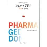 ファルマゲドン-背信の医薬 [単行本]