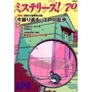 ミステリーズ! vol.70(APR2015) [単行本]