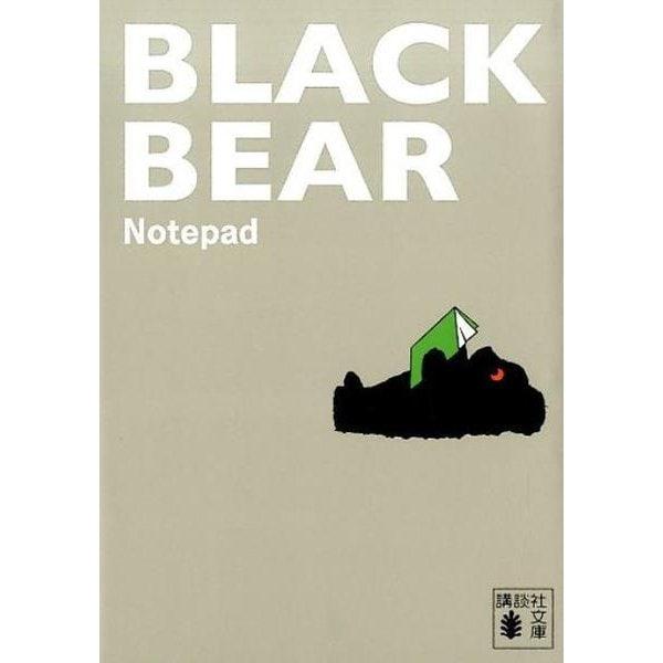 BLACK BEAR Notepad(講談社文庫) [文庫]