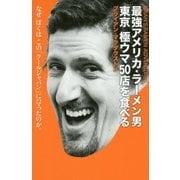 最強アメリカ・ラーメン男 東京極ウマ50店を食べる―なぜぼくはこの「クールジャパン」にハマったのか。 [単行本]