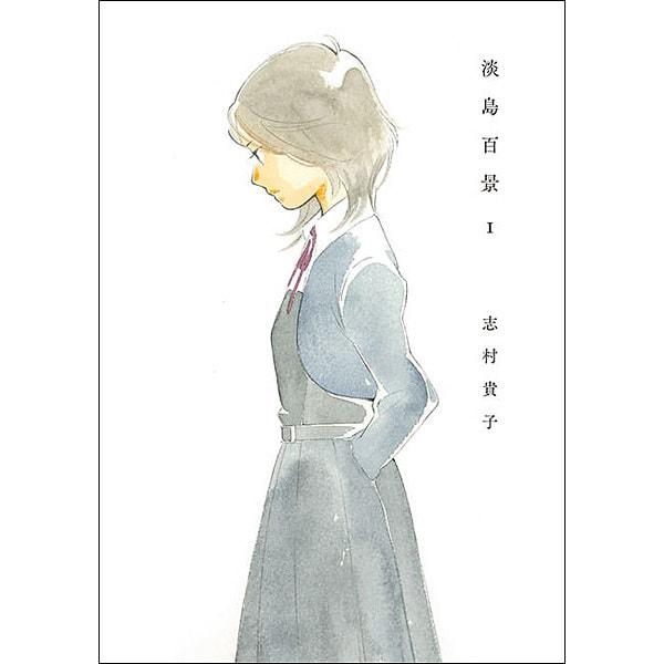 淡島百景 1 [コミック]
