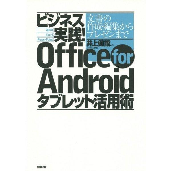 ビジネス実践!Office for Androidタブレット活用術―文書の作成・編集からプレゼンまで [単行本]