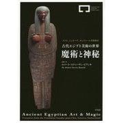 古代エジプト美術の世界 魔術と神秘 [単行本]