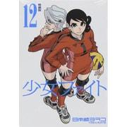 少女ファイト 12 特装版(プレミアムKC) [コミック]