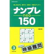 ナンプレneo150 特級難問3 [ムックその他]