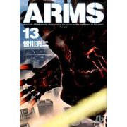 ARMS 13(小学館文庫 みD 21) [文庫]