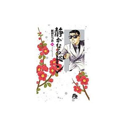 静かなるドン<34>(コミック文庫(青年)) [文庫]