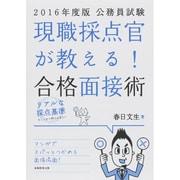 公務員試験 現職採点官が教える!合格面接術〈2016年度版〉 [単行本]