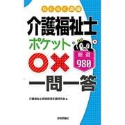 介護福祉士「ポケット○×一問一答」厳選980(らくらく突破) [単行本]